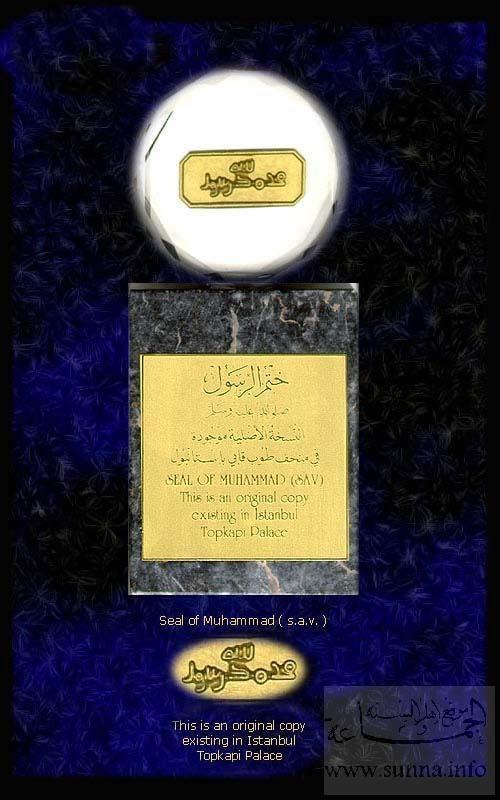 khatm Alrasul ختم الرسول صلى الله عليه و سلم