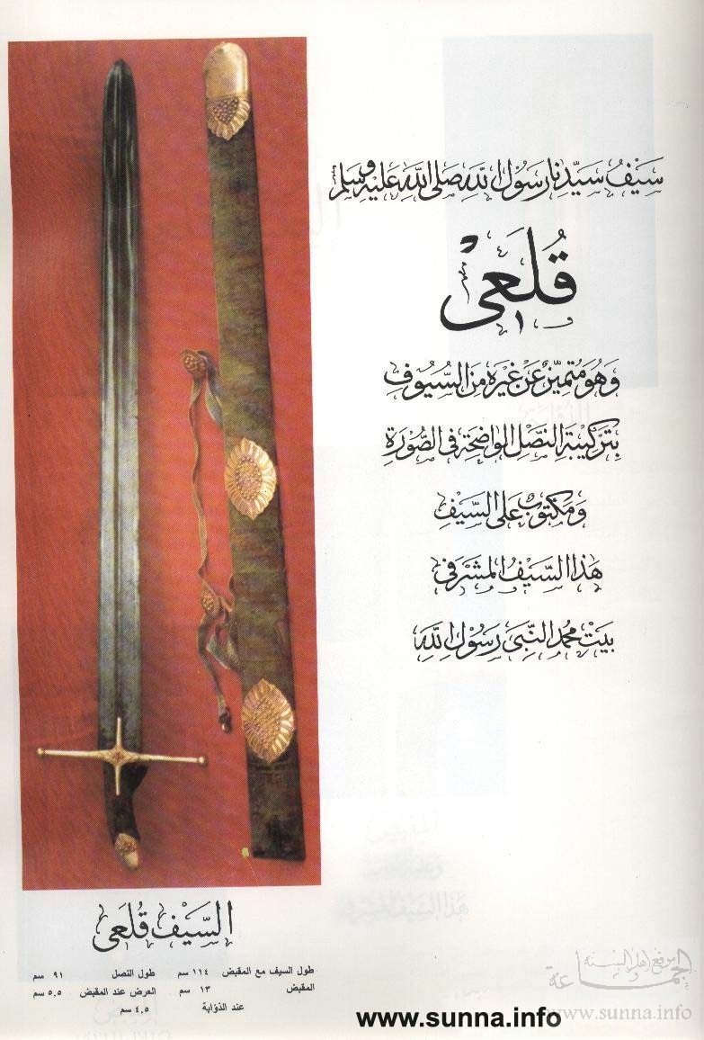 sword of the prophet قلعى سيف رسول الله