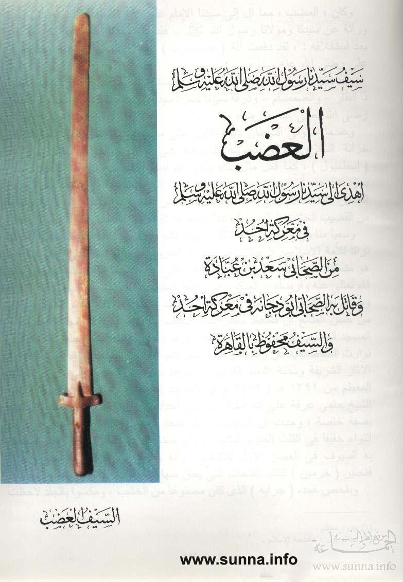 sword of the prophet العضب سيف رسول الله