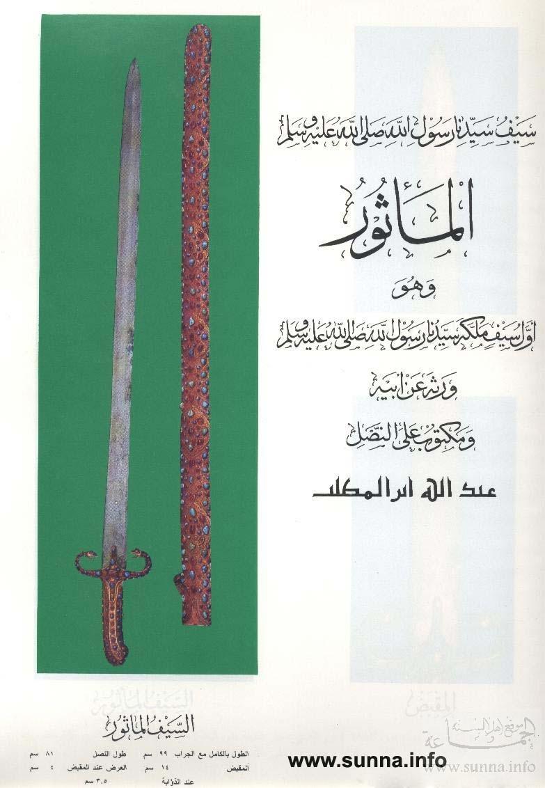 sword of the prophet المأثور سيف رسول الله