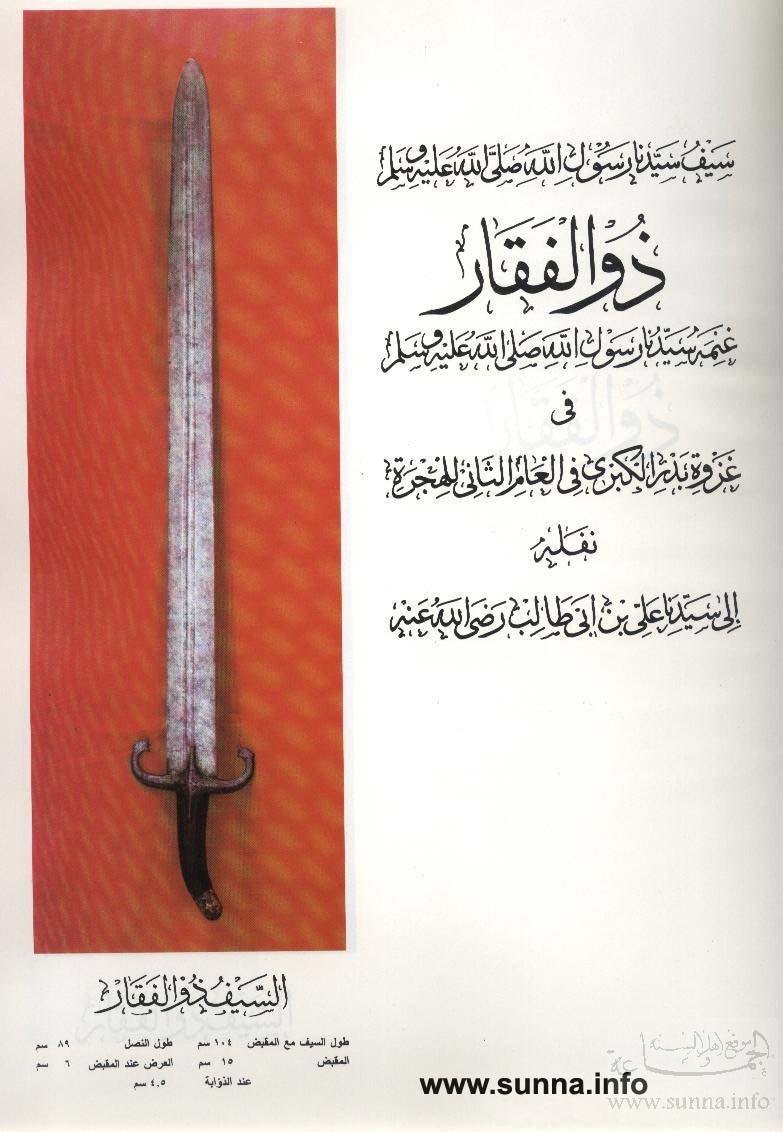 sword of the prophet ذو الفقار سيف رسول الله