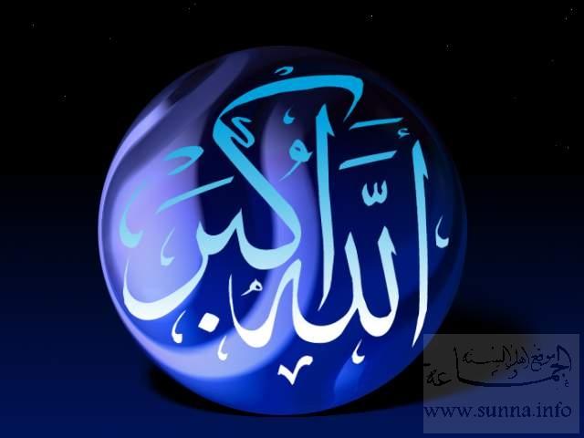لعبة تخليك تذكر اسم الله - صفحة 3 Allahu_Akbar