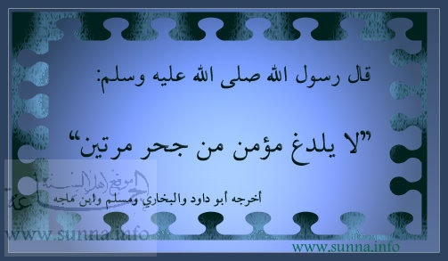 الدين نصيحة Prophet_saying