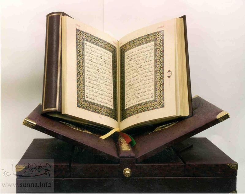 القرآن الكريم 3226011EzDAsWvxBC_ph