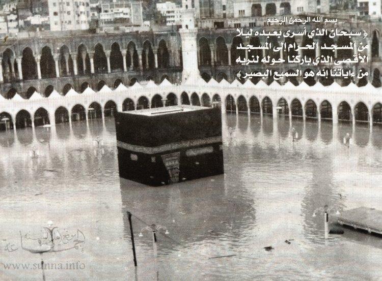 صور أثريه للسيل فى الكعبه isr-a_kaba1.jpg