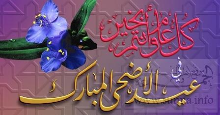 بطاقات عيد الاضحى المبارك 2013 - بطاقات عيد الأضحى 2013 ، بطاقات العيد 2014 Eid.jpg