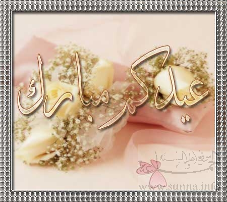 sunna_info_zhour_aid
