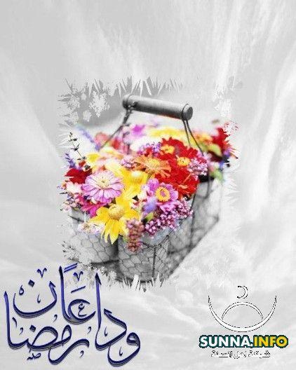 وداعاً رمضان.. شهر الصبر والغفران