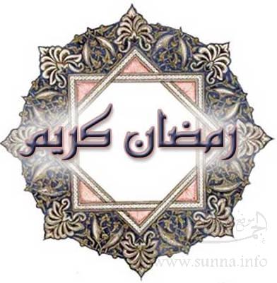 المسابقة الرمضانية الكبرى لعام 1431 Ramadan_Cards_Naseej6.jpg