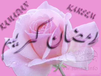 رمضان كريم لكل الصديقات Aro012