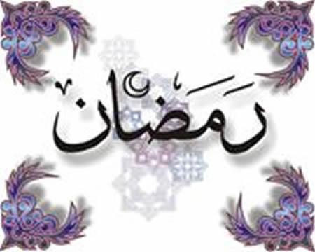 sunna_ramadan