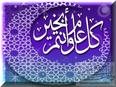 بطاقات تهنئة بمناسبة عيد الفطر Sunna_info_eid_2