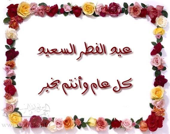 العيد السبت في ليبيا Eid_mubarak