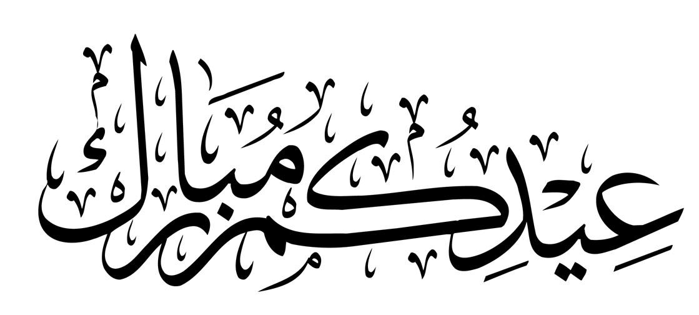 عيد مبارك على جميع الامة الاسلامية Www_sunna_info_aid441
