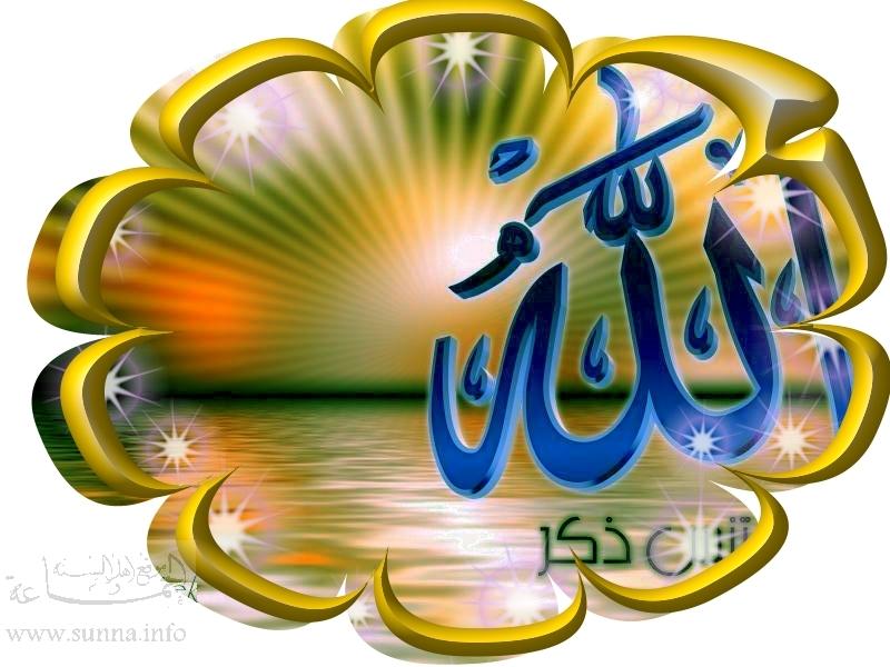 2essem_Allah