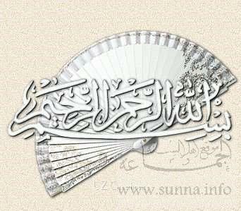 bismillahir-Rahmanir-Rahim بسم الله الرحمن الرحيم