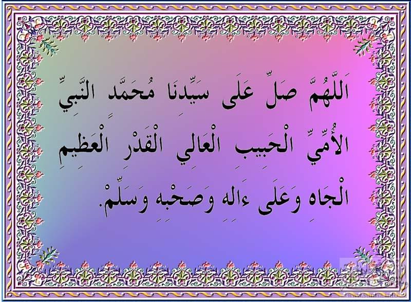 اللهم صل على سيدنا محمد وعلى اله وسلم Dou3a2_sunna_info